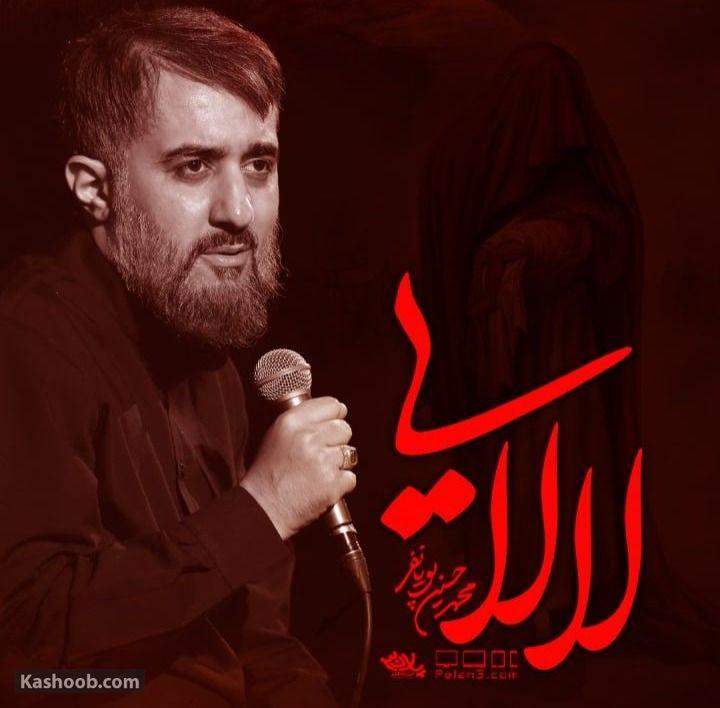 محمد حسین پویانفر شب هفتم محرم