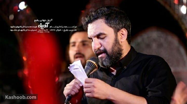 حمید علیمی عاشورای حسینی
