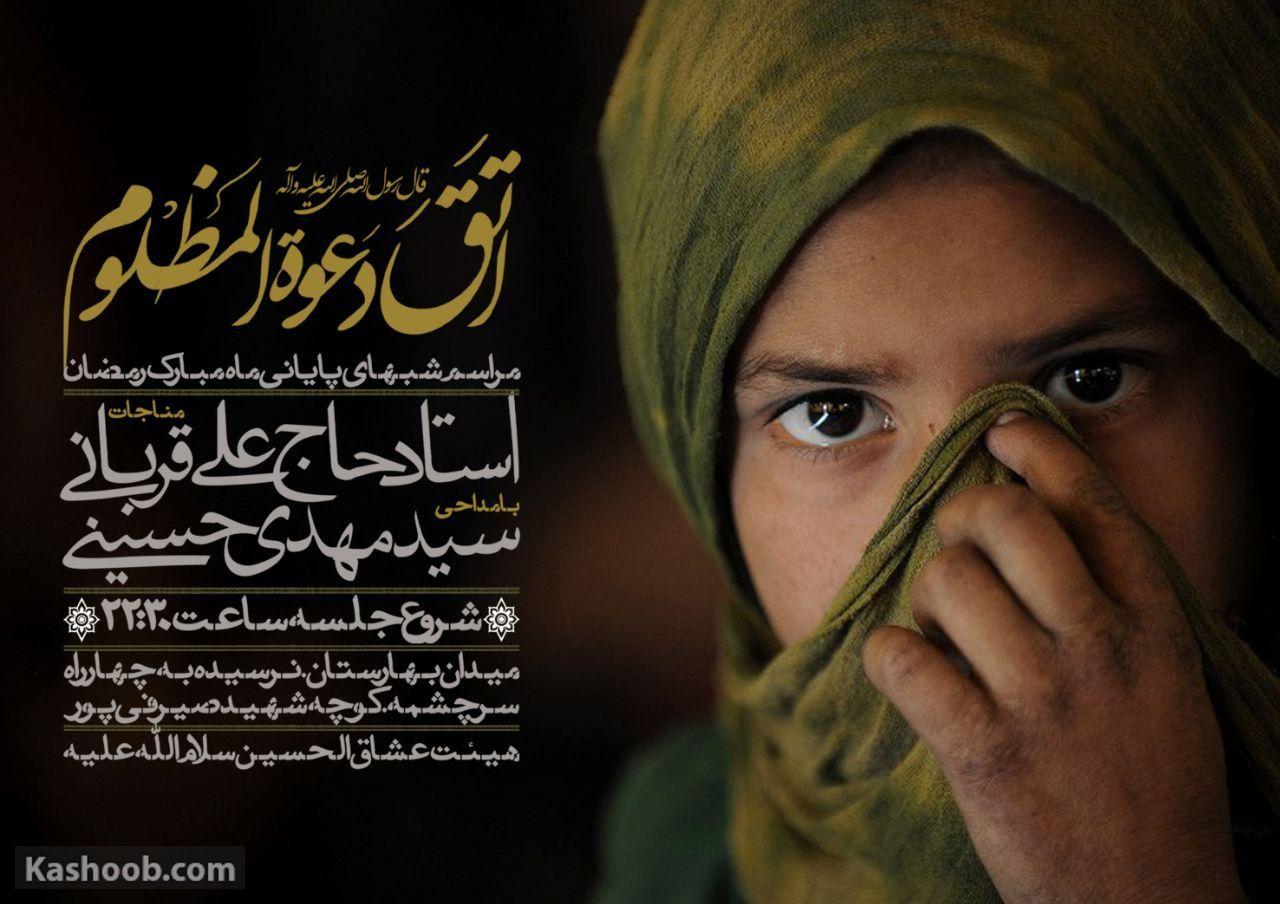 سید مهدی حسینی یادبود دختران شهید افغانستان