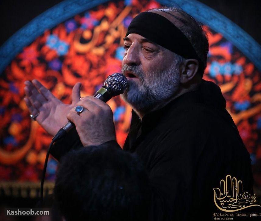 نریمان پناهی عاشورای حسینی