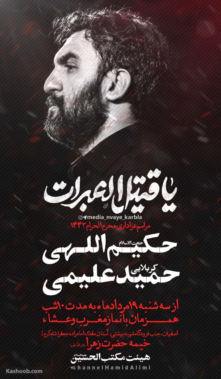 حمید علیمی شب اول محرم