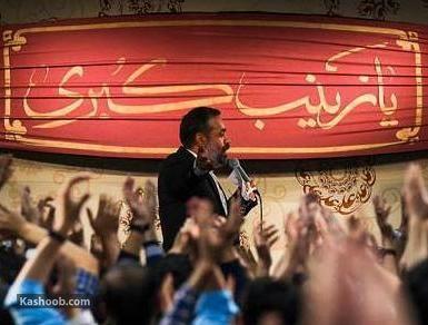 حاج محمود کریمی ولادت حضرت زینب (س) مولودی