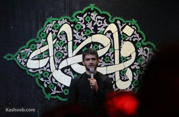 محسن عراقی فاطمیه