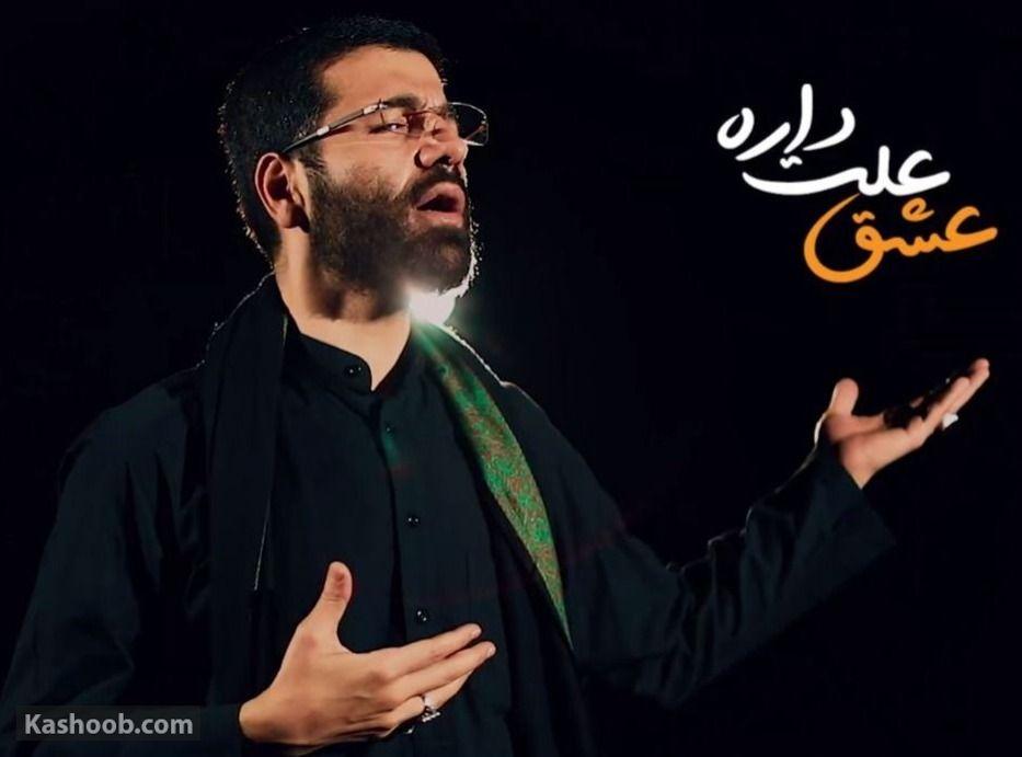 حسین سیب سرخی عبدالرضا هلالی محرم