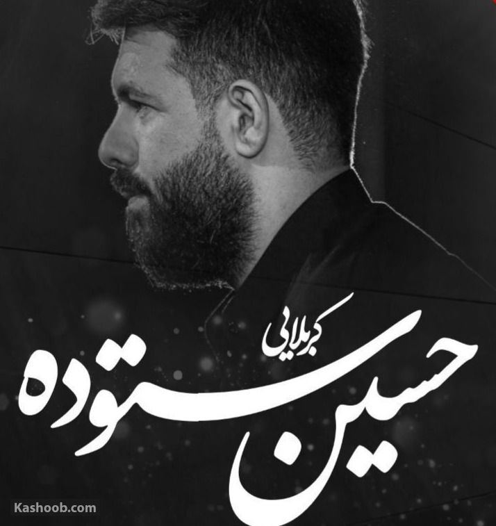 حسین ستوده اربعین حسینی